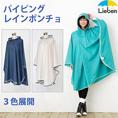 傘屋さんが作ったパイピングレインポンチョ【LIEBEN-1600】テフロン加工(ベージュ)