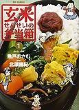 玄米せんせいの弁当箱 (1) (ビッグコミックス)