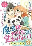 魔法をかけた覚えはない!!プチキス(6) (Kissコミックス)