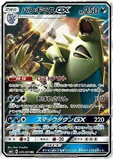 ポケモンカードゲーム/PK-SM8-059 バンギラスGX RR