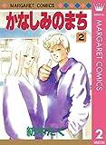 かなしみのまち 2 (マーガレットコミックスDIGITAL)