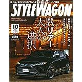 STYLE WAGON ( スタイル ワゴン ) 2020年 10月号