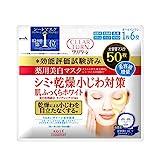 クリアターン 薬用美白 肌ホワイト マスク 50枚