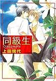同級生 (ミリオンコミックス 40 Hertz Series 27)