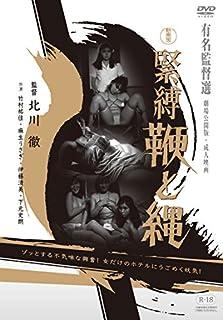緊縛 鞭と縄 [DVD]