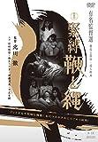 Bondage whip and rope [DVD] BDSM JAPANESE EDITION