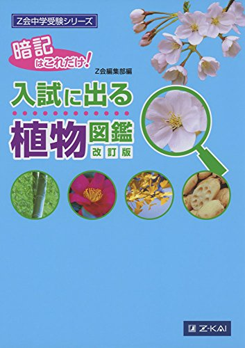 Z会中学受験シリーズ 入試に出る植物図鑑 改訂版