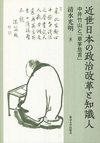 近世日本の政治改革と知識人: 中井竹山と「草茅危言」