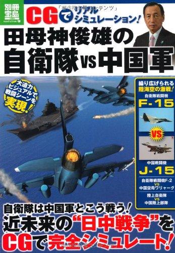 CGでリアルシミュレーション! 田母神俊雄の自衛隊 vs 中国軍 (別冊宝島1869)