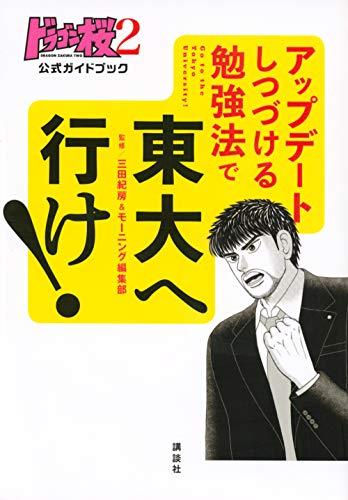 ドラゴン桜2 公式ガイドブック アップデートしつづける勉強法で 東大へ行け! _0