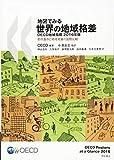 地図でみる世界の地域格差 OECD地域指標2016年版――都市集中と地域発展の国際比較
