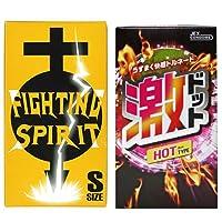 激ドット ホットタイプ 8個入 + FIGHTING SPIRIT (ファイティングスピリット) コンドーム Sサイズ 12個入