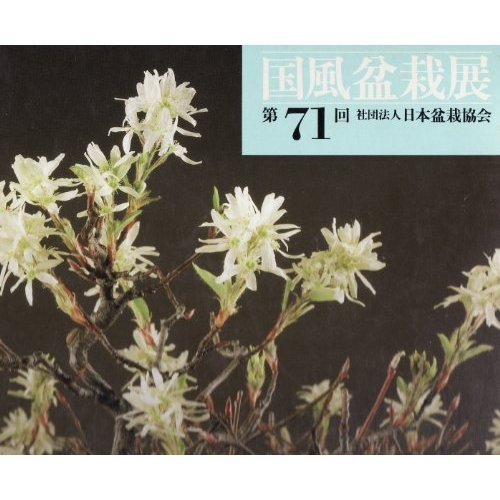 71st Kokufu Bonsai Exhibition (1997) ISBN: 4140401397 [Japanese Import]