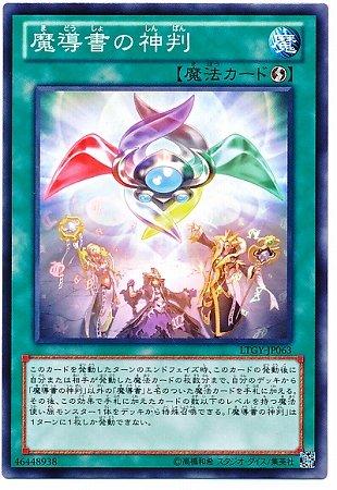 遊戯王/第8期/4弾/LTGY-JP063 魔導書の神判