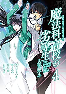 The Irregular at Magic High School Edition simple Tome 4