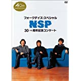 NSP40周年記念スペシャルDVD フォークデイズ・スペシャル-第35章-NSP 30(-16)周年記念コンサート (DVD1枚)
