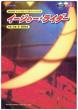 イージュー★ライダー/奥田民生 (バンドピース328)