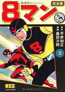8マン〔完全版〕(3) (マンガショップシリーズ) (マンガショップシリーズ 437)