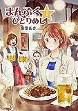 まんぷく☆ひとりめし(1) (ぐる漫)