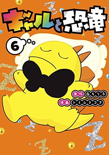 ギャルと恐竜(6) (ヤングマガジンコミックス)