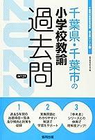 千葉県・千葉市の小学校教諭過去問 2022年度版 (千葉県の教員採用試験「過去問」シリーズ)