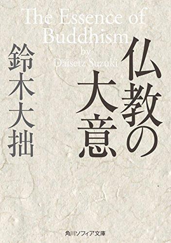 仏教の大意 (角川ソフィア文庫)