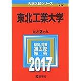 東北工業大学 (2017年版大学入試シリーズ)