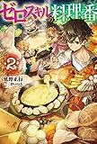 ゼロスキルの料理番 2 (カドカワBOOKS)