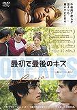 最初で最後のキス DVD[DVD]