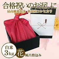 【合格内祝いのお返し】お祝いに贈る新潟米(風呂敷包み)新潟県産コシヒカリ 3キロ