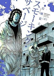 スモーキング・サベージ(5) (ヤングキングコミックス)