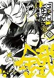 PEACE MAKER 鐵 7 (マッグガーデンコミック Beat'sシリーズ)