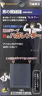 強力裾上げテープ! 簡単すそあげ! 男のハガレンダー【特許申請中】 BD-S230S ダークグレー【03644】