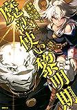 魔法使い黎明期(3) (シリウスKC)