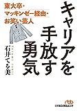 キャリアを手放す勇気 東大卒・マッキンゼー経由・お笑い芸人 (日本経済新聞出版)
