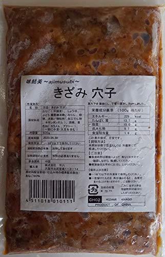 あなご 蒲焼き ( 刻み ) 500g×20P 限定品 穴子 アナゴ 業務用 冷凍