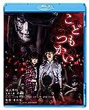 こどもつかい [Blu-ray] image