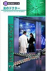 炎のドクター 闇の使徒たち Ⅷ (シルエット・ラブ ストリーム) Kindle版