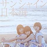 サンシャイン日本海 歌詞