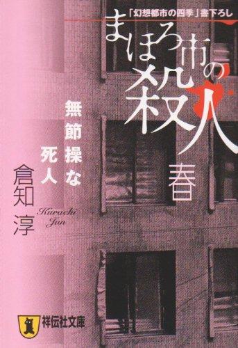 まほろ市の殺人 春―無節操な死人 (祥伝社文庫)の詳細を見る