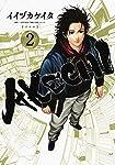 AKECHI 2 (ヤングジャンプコミックス)