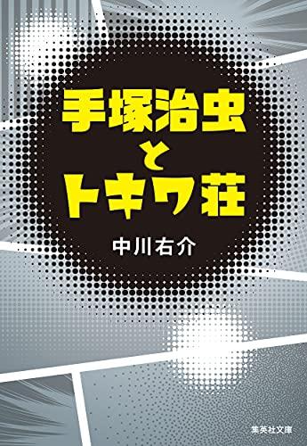 手塚治虫とトキワ荘 _0