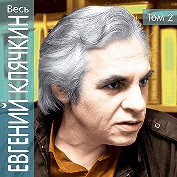 Ves' Evgeniy Kljachkin, tom 2