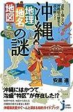 沖縄「地理・地名・地図」の謎  意外と知らない沖縄県の歴史を読み解く! (じっぴコンパクト新書)