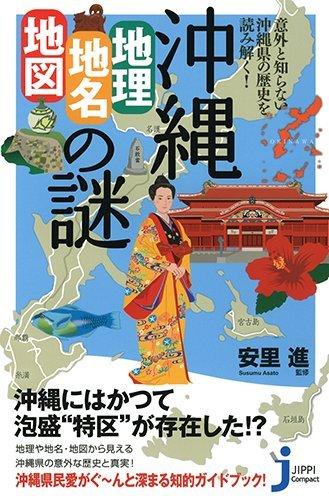 沖縄「地理・地名・地図」の謎  意外と知らない沖縄県の歴史を読み解く! (じっぴコンパクト新書)の詳細を見る