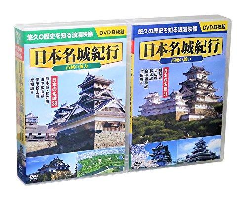 日本名城紀行 全2巻 DVD16枚組 (収納ケース付)セット
