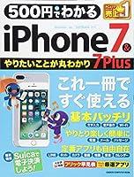 500円でわかる iPhone7&7Plus (Gakken Computer Mook)
