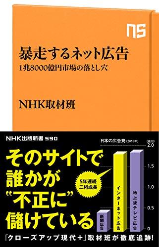 暴走するネット広告: 1兆8000億円市場の落とし穴 (NHK出版新書)