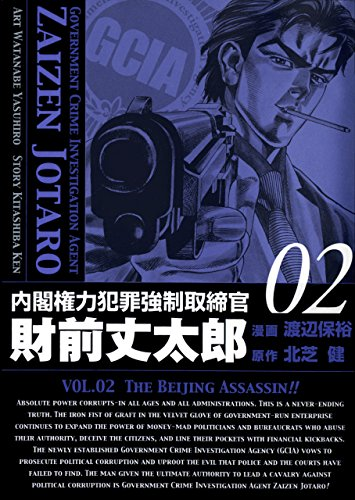 内閣権力犯罪強制取締官 財前丈太郎 2巻の詳細を見る