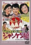 ジャンケン娘[DVD]